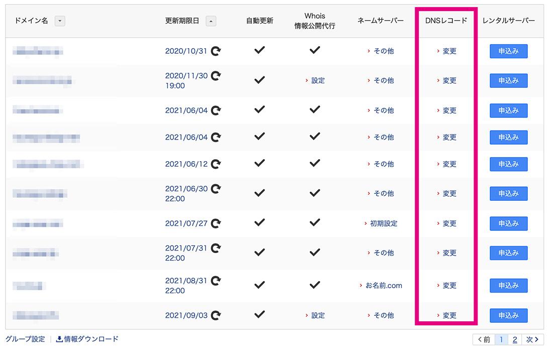 ドメイン一覧でShopifyに割り当てたいドメインのDNSレコードの「変更」をクリック