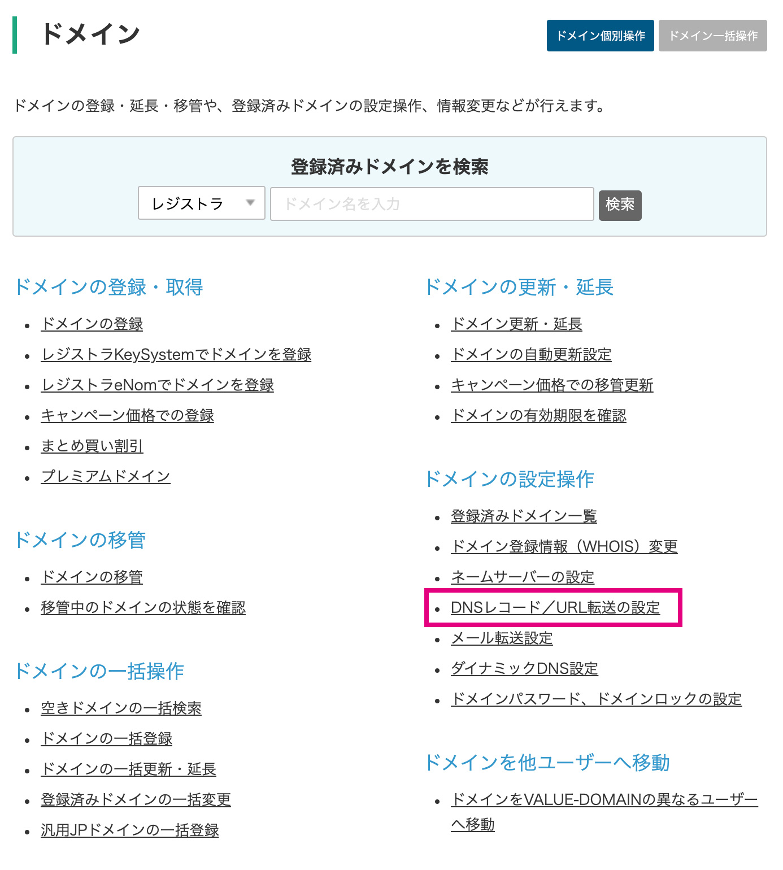 ドメイン管理画面から「DNSレコード/URL転送の設定」をクリック