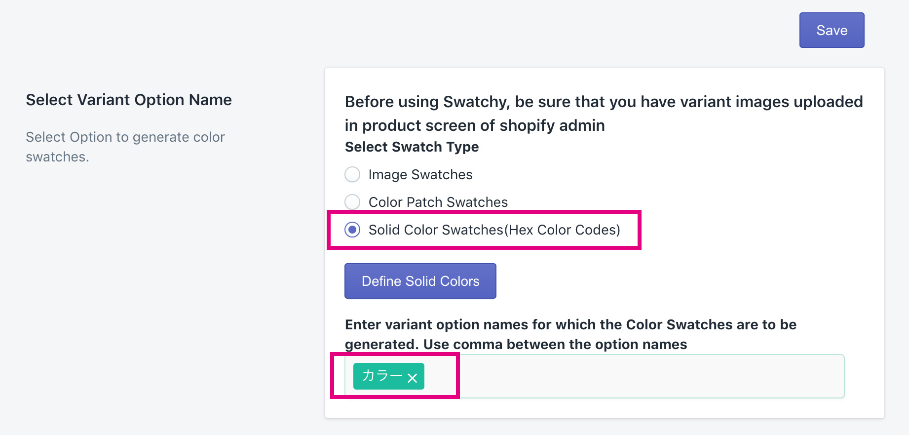 紐付けるバリエーションを入力してカラー設定を16進カラーコードにする
