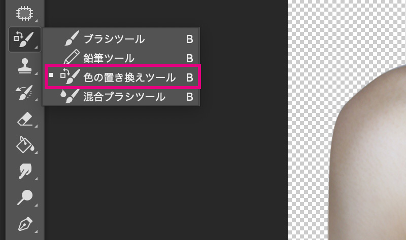 ブラシツールを長押ししてオプションを表示させたら「色の置き換えツール」を選択します。