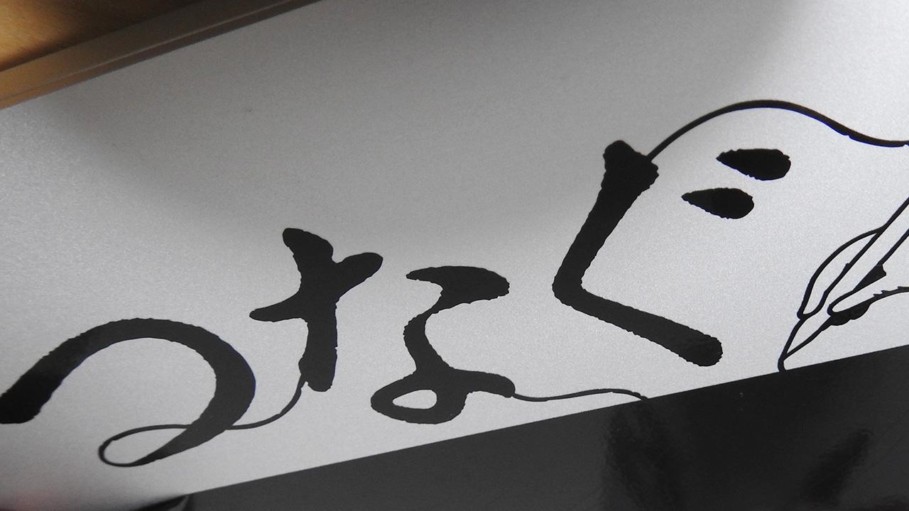 福岡の看板屋さんふりいはんどでシート文字を作ってもらいました